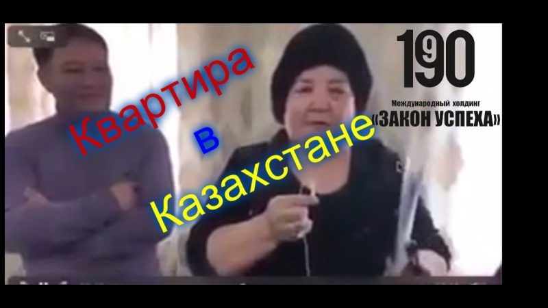 Квартира в Казахстане