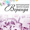 "Фотостудия ""Веранда"" г.Омск"