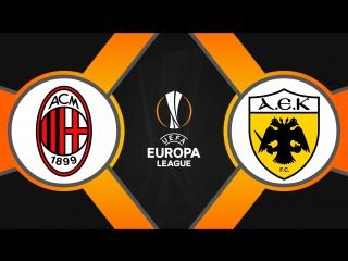 Милан 0:0 АЕК | Лига Европы 2017/18 | Групповой этап | 3-й тур | Обзор матча