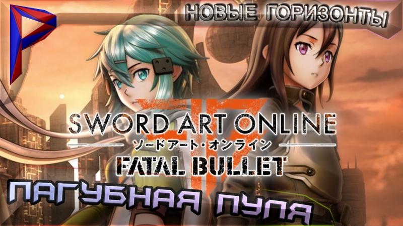 Sword ARrt Online: Fatal Bullet. Пагубная пуля. Новые горизонты. 5