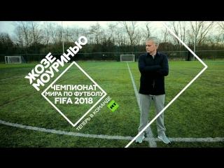 Жозе Моуринью присоединится к RT во время ЧМ-2018