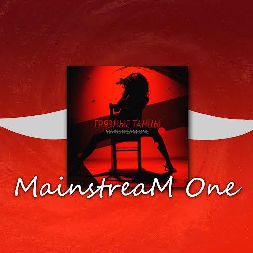 MainstreaM One альбом Грязные танцы