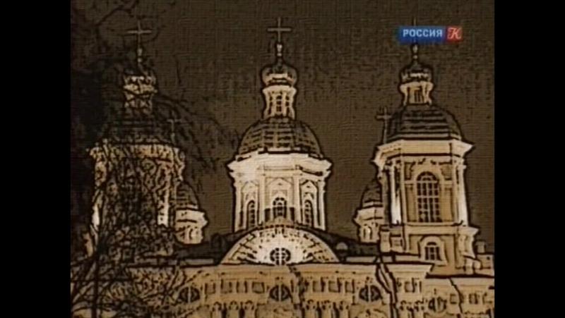 Красуйся, град Петров... Архитектор Савва Чевакинский, 2012 г.