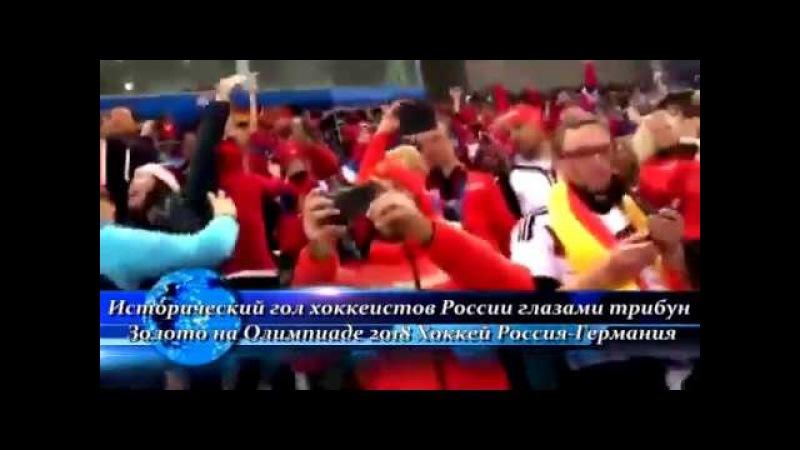 Исторический гол хоккеистов России глазами трибун Золото на Олимпиаде 2018 Хоккей Россия-Германия