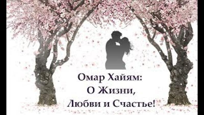 Омар Хайям О Жизни Любви и Счастье