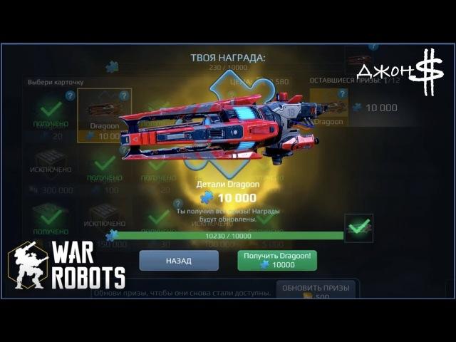 War Robots - Royale! Выиграй оружие Dragoon