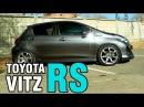 Toyota Vitz RS обзор тест драйв