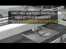 На выставе прысьвечанай пахаваньням выгравіравалі Быкава Барадуліна Манюшку і Рэйтана РадыёСвабода