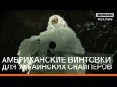 Американские винтовки для украинских снайперов | «Донбас.Реалии»