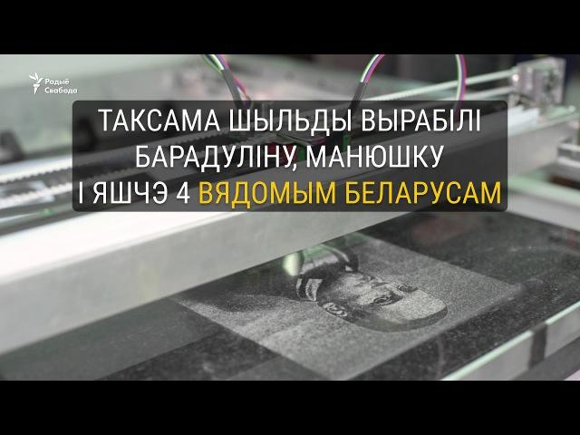 На выставе, прысьвечанай пахаваньням, выгравіравалі Быкава, Барадуліна, Манюшку і Рэйтана РадыёСвабода