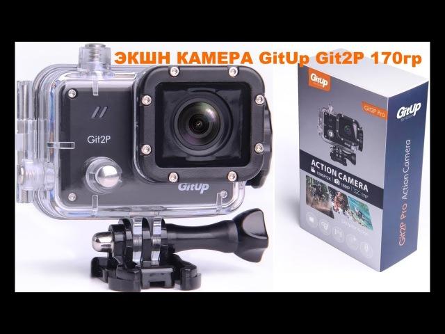 GitUp GIT2P 170гр экшн камера. Комплектация и распаковка