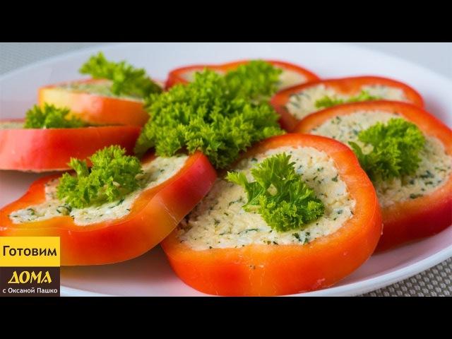 Красивая закуска из перцев и сыра Блюдо которое съедают первым