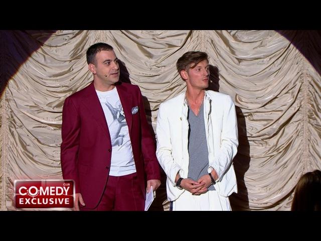 Comedy Club Exclusive 45 выпуск