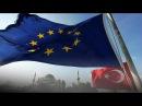 Турция-ЕС: не созданы друг для друга?