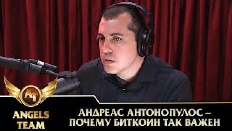 Андреас Антонопулос. Почему биткоин так важен