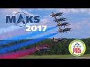 MAKS 2017 Aerobatic Team Russ HD 50fps