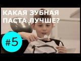 Какая зубная паста лучше - в том числе, для детей? Почему не стоит покупать комбинированные пасты