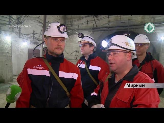 Визит генерального директора АК «АЛРОСА» на рудник «Интернациональный»