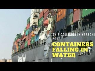 В пакистанском порту Карачи столкнулись два контейнеровоза.