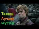 Игра Престолов Лучшие шутки Тириона