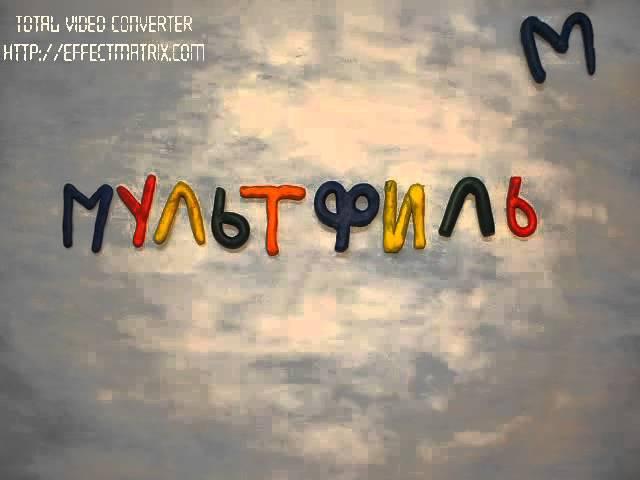 Пластилиновый мультфильм по мотивам Агнии Барто