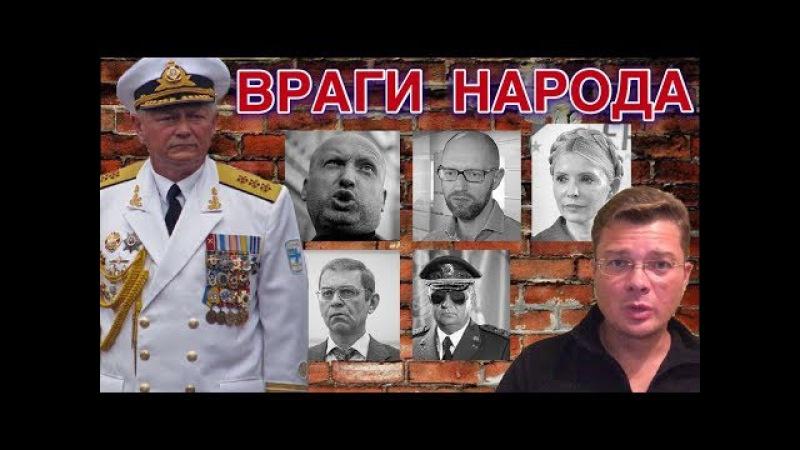 Адмирал Тенюх обвинил Полторака, Турчинова, Яценюка, Пашинского и Тимошенко
