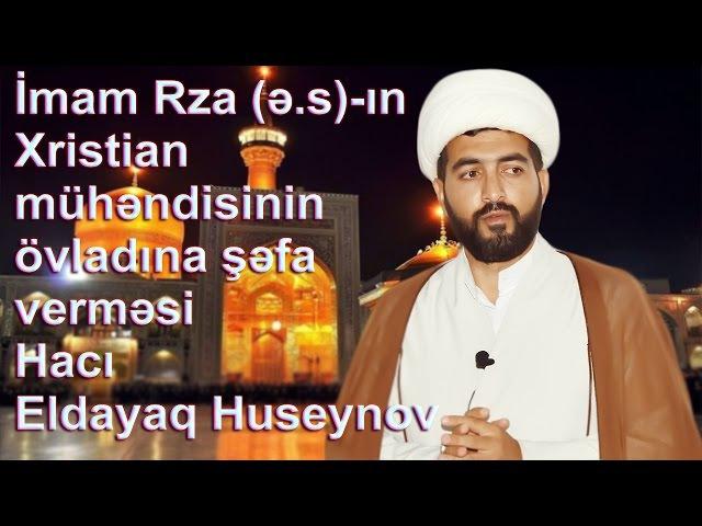 İmam Rza (ə.s)-ın Xristian mühəndisinin övladına şəfa verməsi Hacı Eldayaq Huseynov 2017