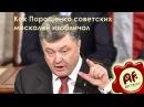 Как Порошенко советских москалей изобличал