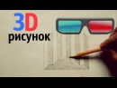 3D рисунок карандашом поэтапно для начинающих ✎ Оптическая иллюзия своими рукам...