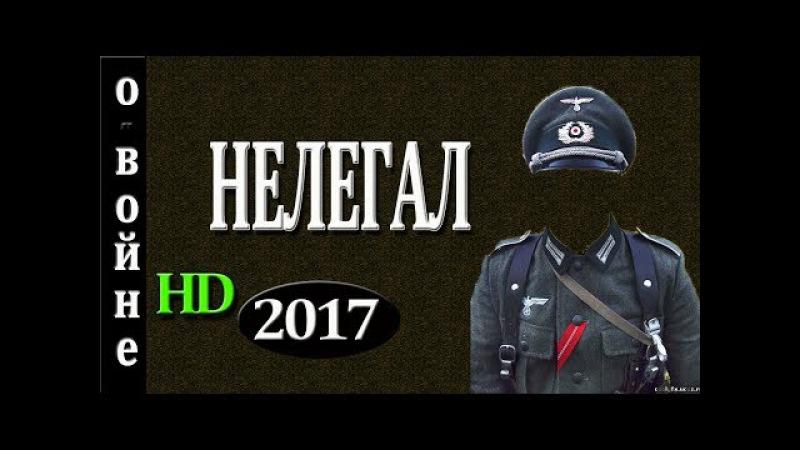 Фильмы о разведке 2017 НЕЛЕГАЛ военные фильмы