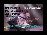 Z.A.T.M.E.N.I.E (Затмение Фролово) День длинною в жизнь