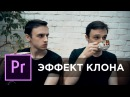 Как Сделать Двойника На Видео Урок Premiere Pro