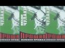 Прощай зеленая Пряжка Михаил Чулаки 1 аудиокнига онлайн