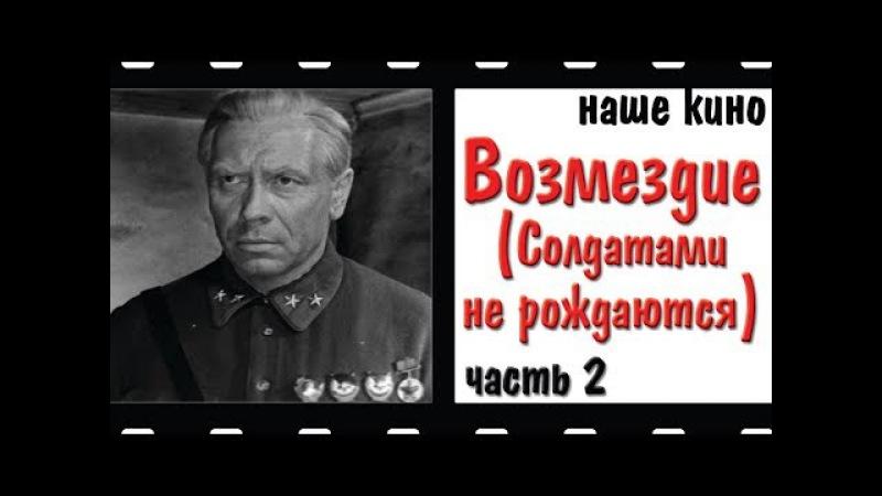 Возмездие. Солдатами не рождаются. Папанов. Военный, драма. Кино СССР. 1967. Часть 2.