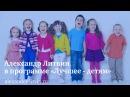 Александр Литвин об энергии детей и их воспитании
