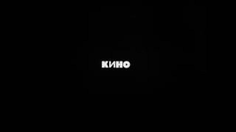 Kino - Sosni Na Morskom Beregu / Кино - Сосны на морском берегу