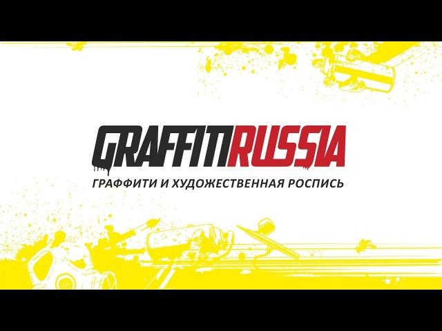 Граффити Graffiti Russia