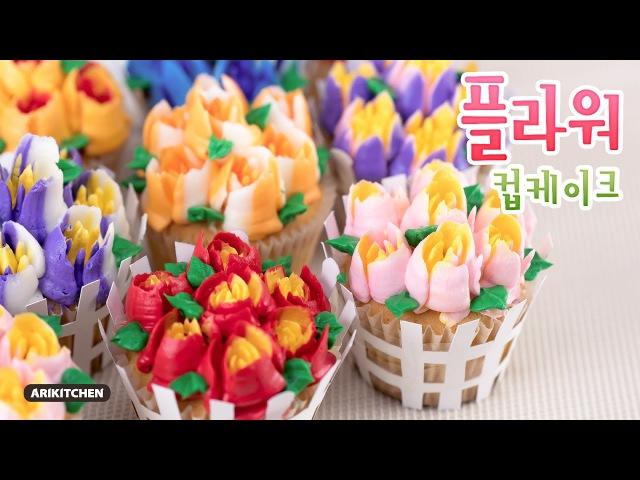 곰손도 한번에 성공하는 팁★ 플라워 컵케이크/베이킹하울 - Ari Kitchen(아리키친)