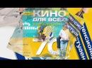 Реклама кинотеатра ГриннФильм в Орле
