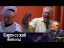 Владимир Жириновский посетил международную выставку Продэкспо Жириновский живьем от 06 02 18