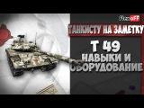 Т 49. Навыки и оборудование. World of Tanks