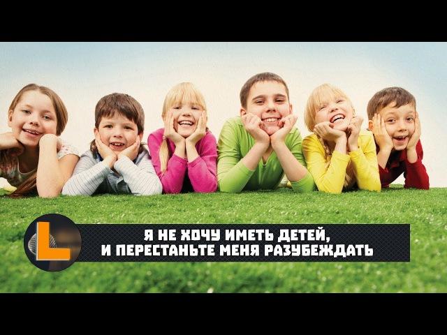 Кристен Рейтер - О праве женщины на отказ от материнства.