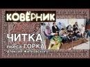 КовёрNик. ЧИТКА пьесы Горка Алексея Житковского