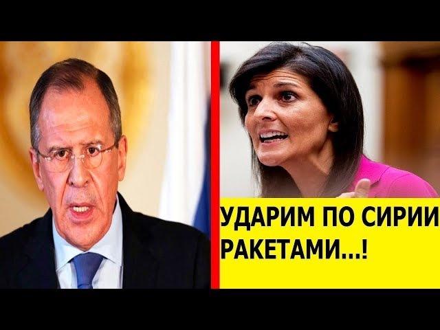 СРОЧНО! Жесткая реакция Лаврова на заявление постпреда США Никки Хелли 14