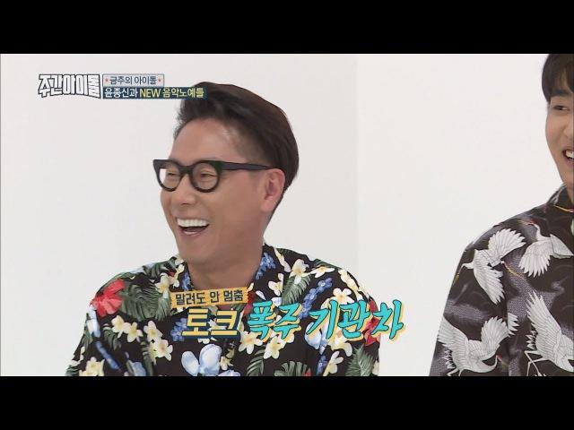 Weekly Idol EP 311 Too much Talker YOON Jong Shin 이 구역의 넘사벽 투머치토커 종신옹