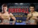 Перед боем. Артемов VS Какаулин. Fireball Grand Battle - 1