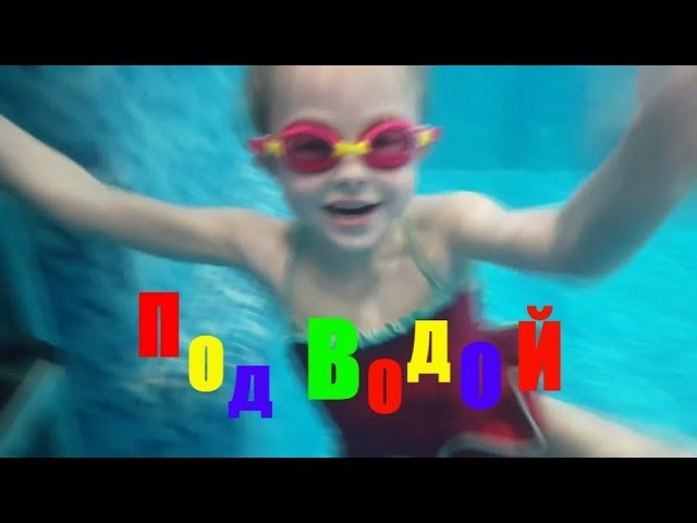 ВЛОГ Женя плавает в бассейне Видео для детей Подводная съемка Канал для девочек