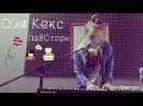 Оля Кекс - ЛавСтори