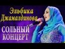 Эльбика Джамалдинова 2017 ЛУЧШИЕ ХИТЫ СОЛЬНЫЙ КОНЦЕРТ