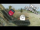 World of Tanks Приколы - Кувырки и перевороты в Мире танков